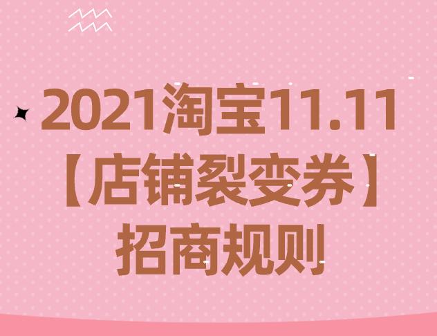 2021淘宝11.11【店铺裂变券】招商规则