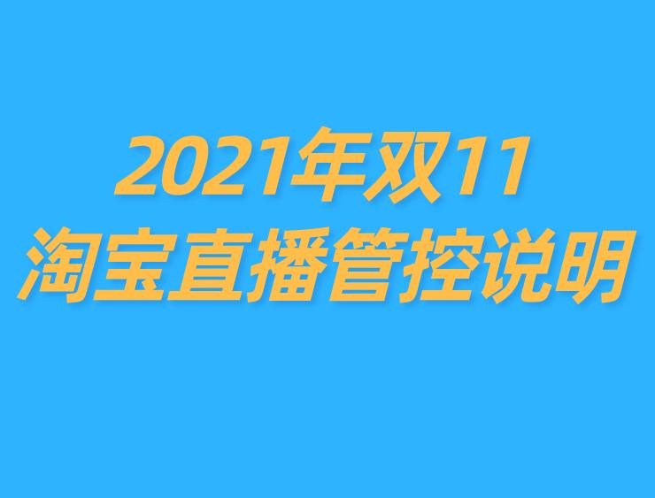 2021年双11淘宝直播管控说明