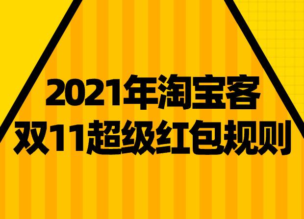 2021年淘宝客双11超级红包规则