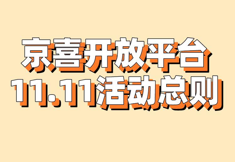 2021年京喜开放平台11.11活动总则