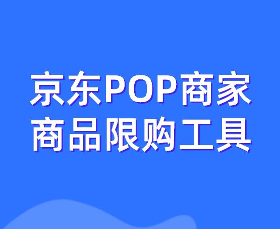 京东POP商家商品限购工具快来了解!