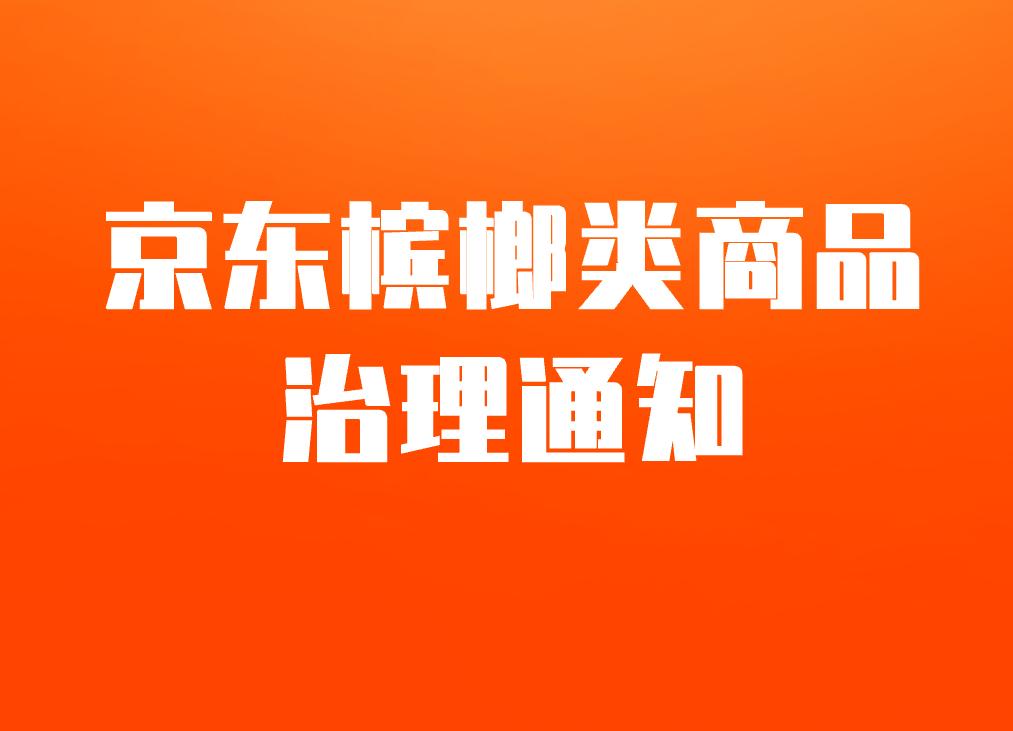 京东关于槟榔类商品的治理通知