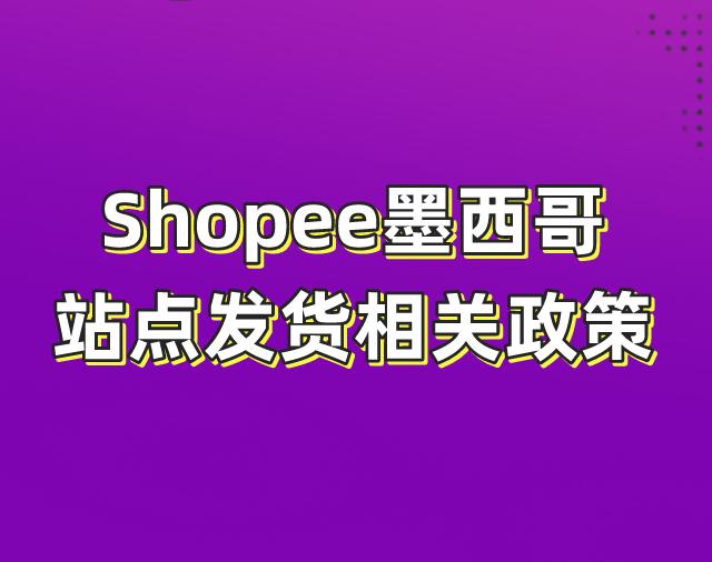 Shopee墨西哥站点发货相关政策