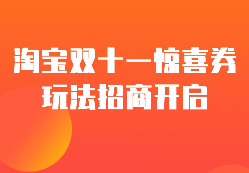 2021年淘宝双十一【惊喜券】玩法招商开启!