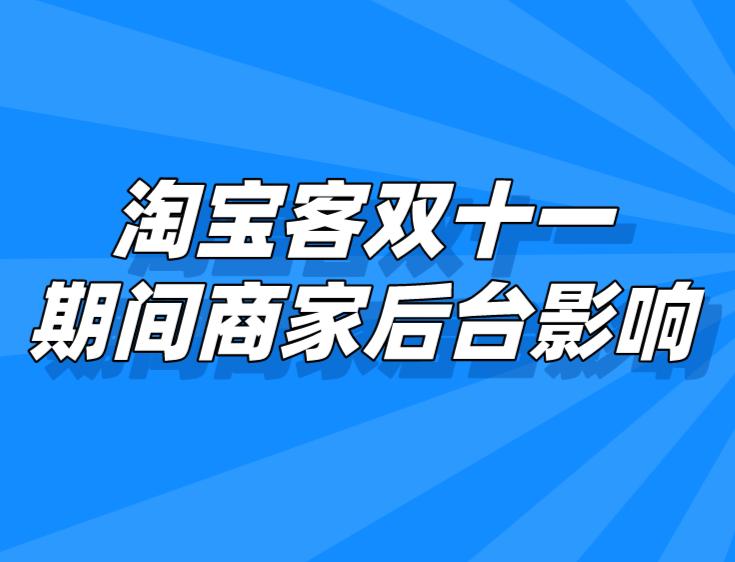 淘宝客双十一期间商家后台影响公示
