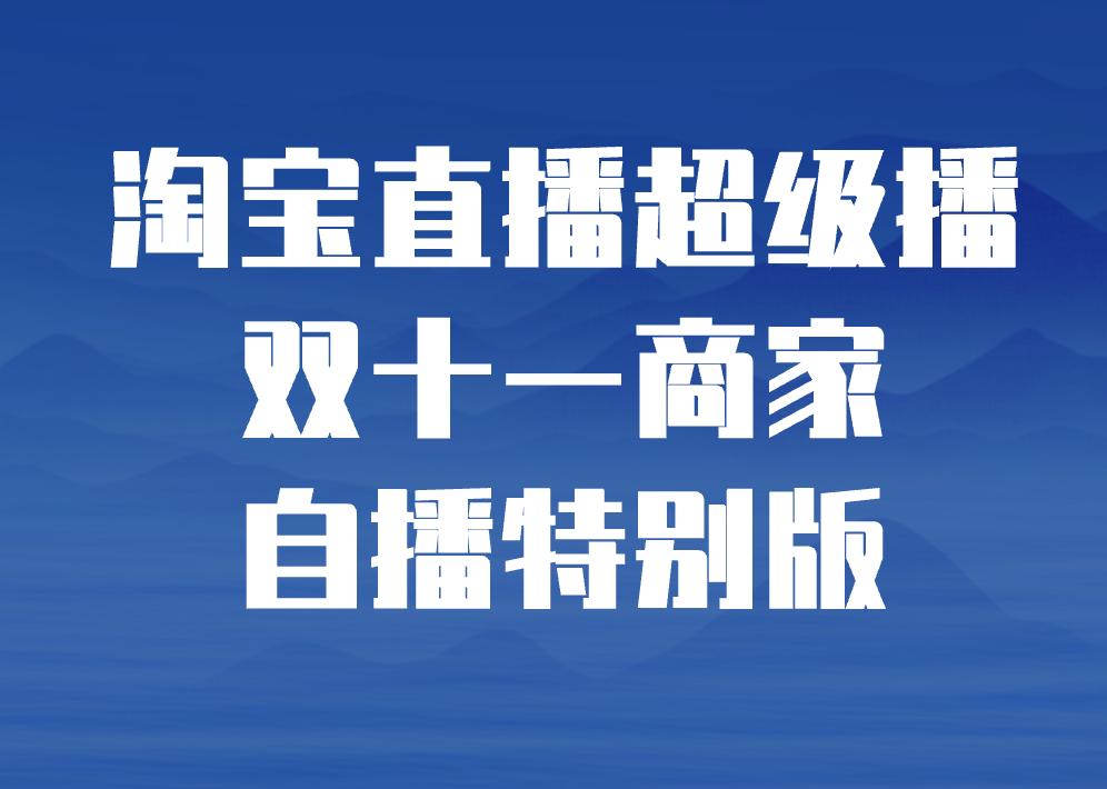 淘宝直播超级播:双11商家自播招募令总览!