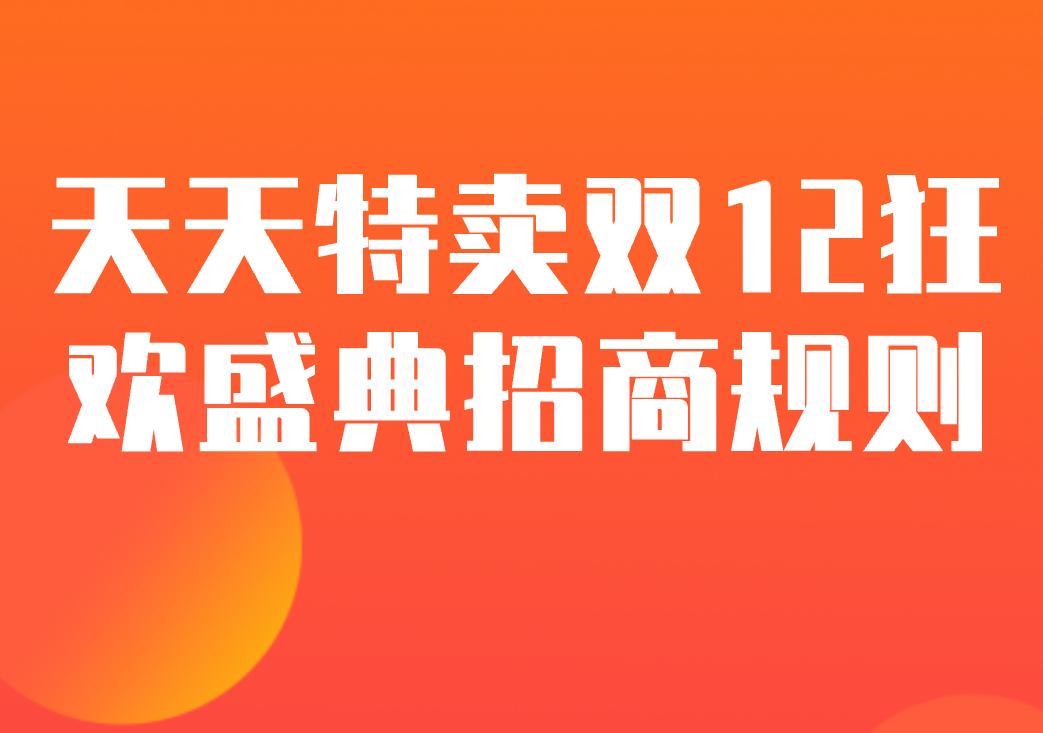 2021天天特卖12.12狂欢盛典招商规则