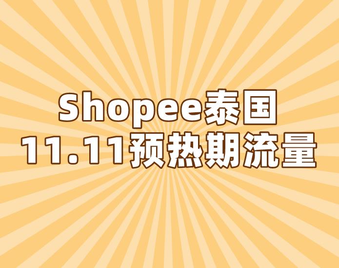快抓住Shopee泰国11.11预热期流量,参加活动!