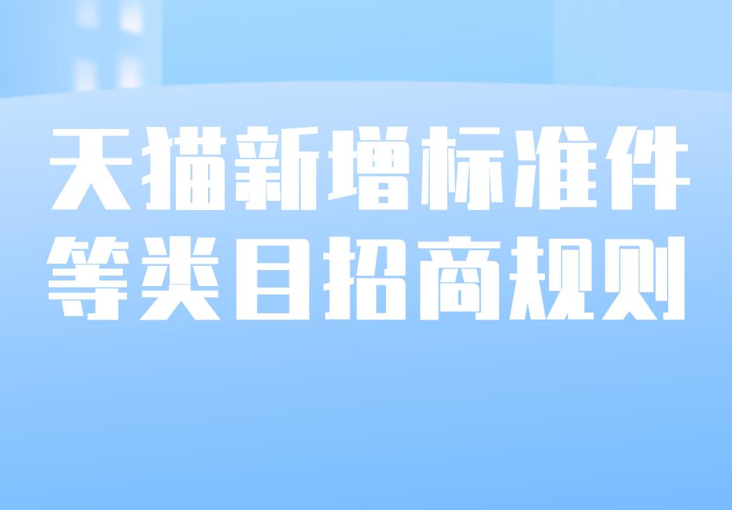 天猫新增标准件/零部件/工业耗材/房产等类目招商规则