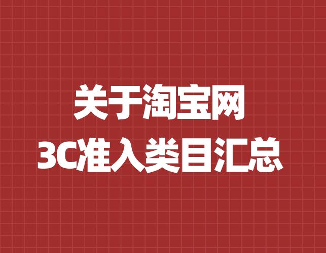 通知!关于淘宝网3C准入类目汇总!