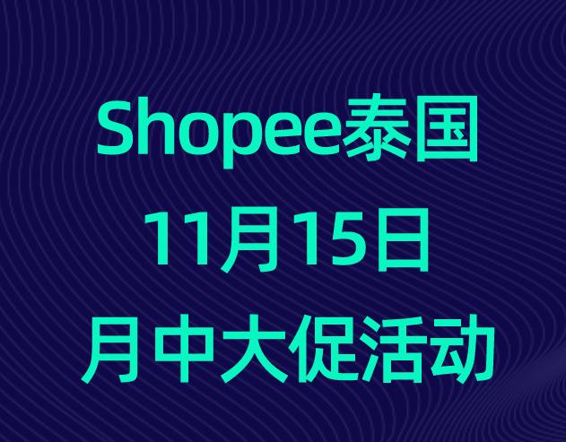 Shopee泰国11月15日月中大促活动快来报名!