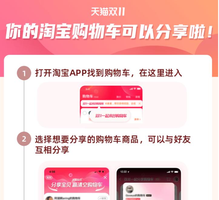 """天猫双11实现一键""""抄作业""""!淘宝购物车分享功能上线"""