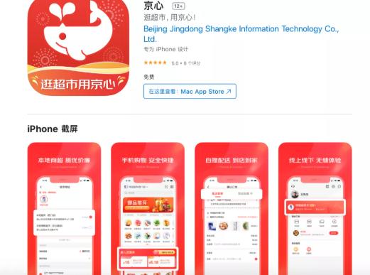 """早报:抖音私域流量小程序""""抖音星球""""上线;京东推出线上超市""""京心""""App"""
