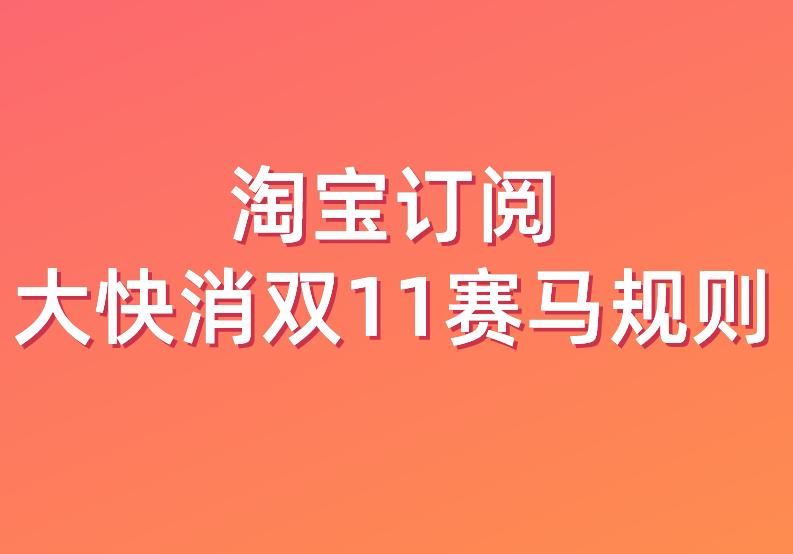 淘寶訂閱大快消雙11賽馬規則說明