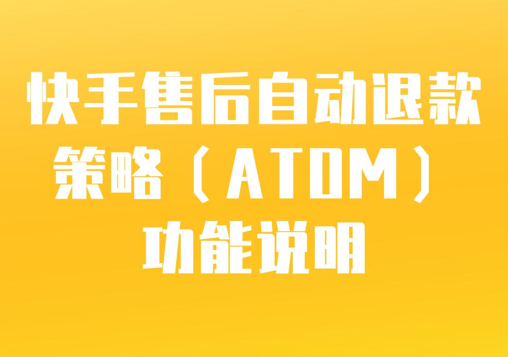 快手售后自動退款策略(ATOM)功能說明