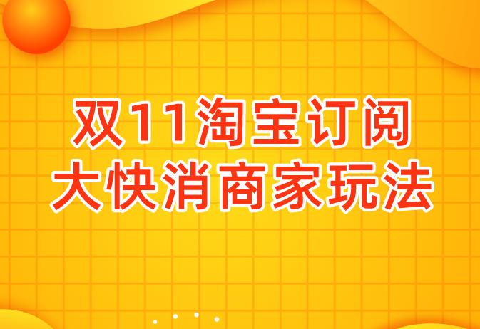 雙11淘寶訂閱大快消商家玩法說明