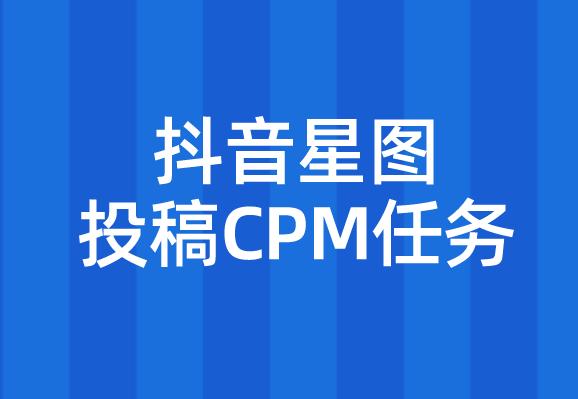 抖音星圖投稿CPM任務,新增支持分行業定價功能