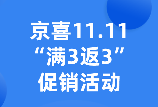 """京喜11.11""""滿3返3""""促銷活動開放報名!"""