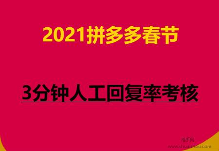 2021拼多多春节3分钟人工回复率考核调整