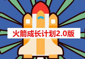 火箭成长计划2.0版 一年内将服务10万天猫新商家