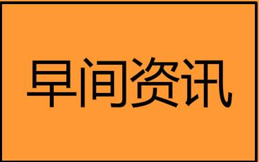 早报:多点、叮咚买菜再传赴美上市 春节银联、网联假期支付交易6.36万亿元