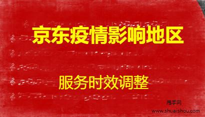 京东疫情影响地区服务时效,2月20日更新调整!