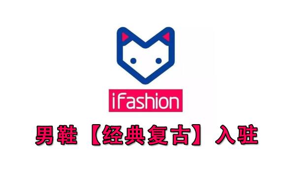 淘宝iFashion男鞋【经典复古】入驻要求
