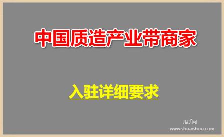 2021中国质造产业带男鞋商家入驻详细要求