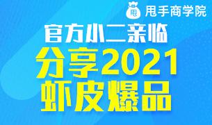 直播开始啦!!!【小二来啦!】2021年虾皮跨境第一课!
