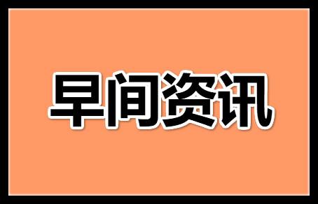 早报:阿里文娱入UC浏览器占股90% 直播打赏有必要设置冷静期和限额