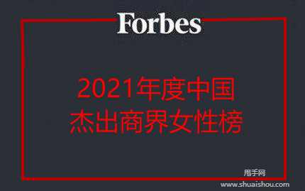 福布斯中国2021年度中国杰出商界女性榜
