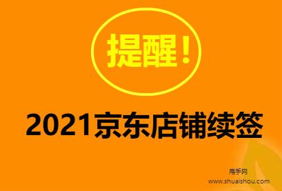 2021京东店铺续签提醒,未续签将于4月1日关店!