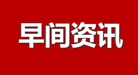 早报:哈啰到店团购业务在广州? 香港计划加股票交易印花税30%