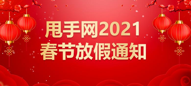 2021年甩手团队春节放假通知