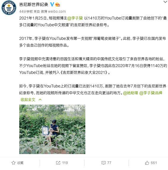 """李子柒创下""""最多订阅量的YouTube中文频道""""吉尼斯世界纪录"""