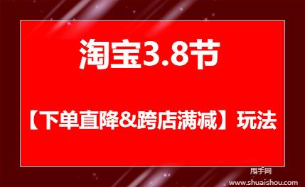 2021淘宝3.8节【下单直降&跨店满减】玩法规则