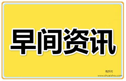 早报:蚂蚁集团CEO胡晓明宣布辞任 怪兽充电递交招股书