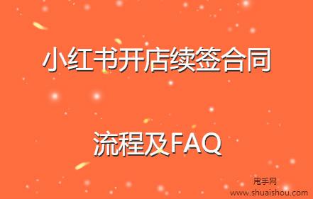 小红书开店续签合同流程及FAQ