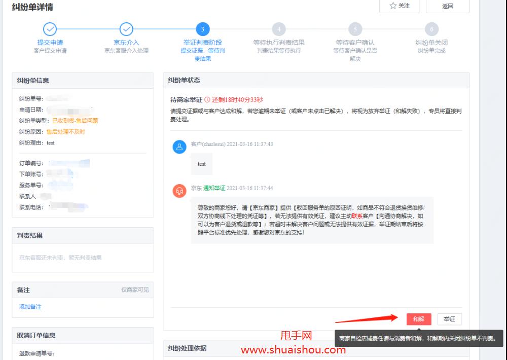"""京东交易纠纷举证覆盖""""售后""""场景说明"""