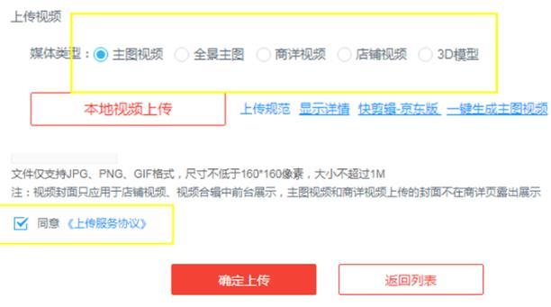 京东新品主图视频审核要求及上传操作