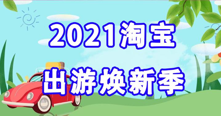 2021淘宝出游焕新季活动招商节奏及规则