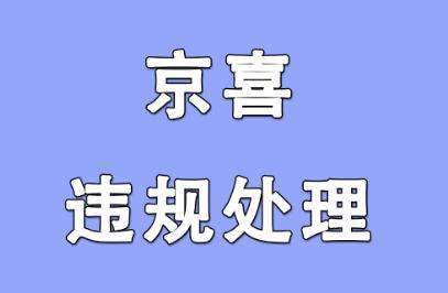 京喜商家违规积分管理细则修订