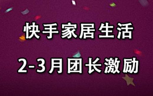 快手家居生活2-3月团长激励活动规则