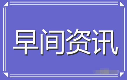 早报:抖音飞鸽支持一个客服绑定多个店铺,董明珠2021全国巡回直播第一站