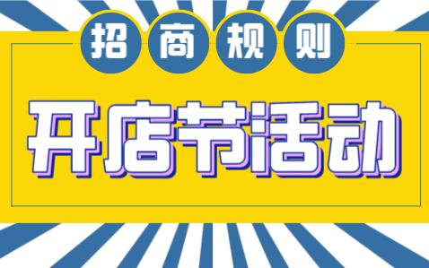 淘宝商业办公4月开店节活动招商规则