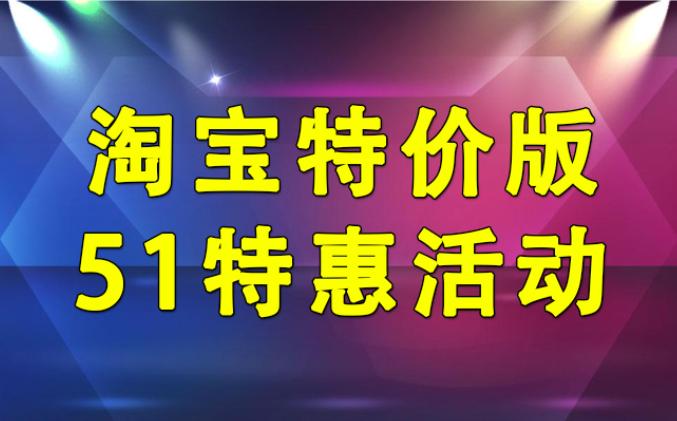 淘宝特价版5.1特惠活动招商入口及规则