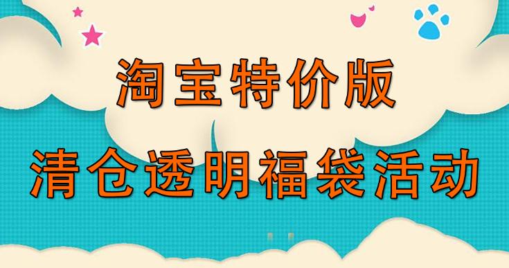 淘宝特价版品牌清仓商品如何报名透明福袋活动?