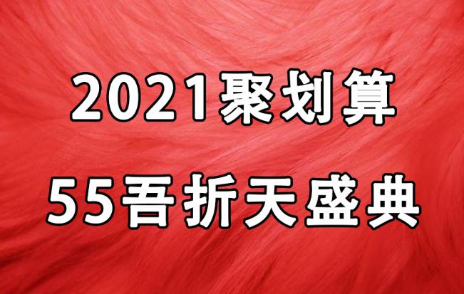 2021年聚划算55吾折天盛典招商节奏及规则