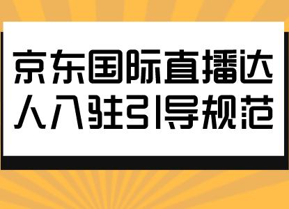 京东国际直播达人入驻引导规范