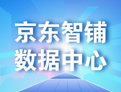 京东智铺数据中心全面升级上线!